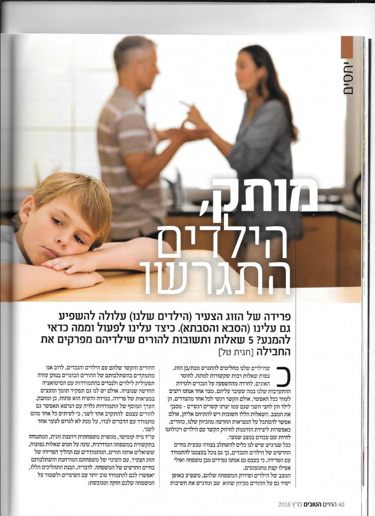 איך להתמודד עם גירושי הילדים מגזין החיים הטובים נויה קומיסר